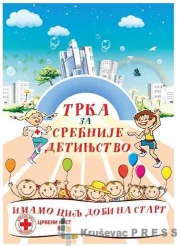 """U Brusu """"Trka za srećnije detinjstvo"""""""