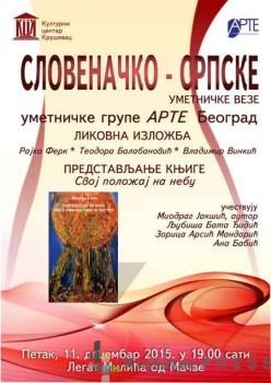 Slovenačko - srpske umetničke veze