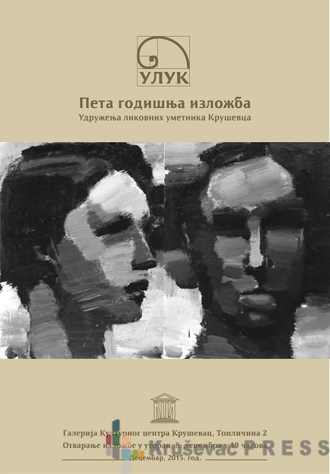 Godišnja izložba Udruženja likovnih umetnika Kruševca