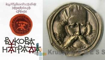 """""""Vukova nagrada"""" za Gimnaziju Kruševac"""