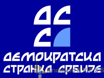"""Demokratska stranka Srbije pita: """"Kome su stvarno platili kruševački radnici?"""""""