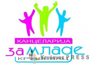 Kancelarija za mlade Kruševac