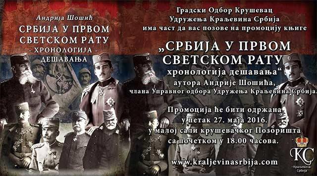 Promocija knjige u Pozorištu
