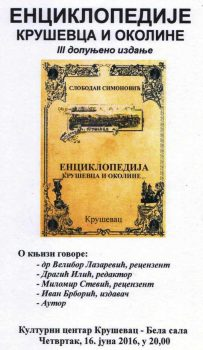 EnciklopedijaKrusevca