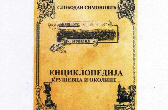 """Novo izdanje """"Enciklopedije Kruševca"""""""