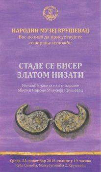 narodni_muzej_krusevac_izlozba