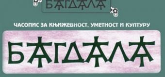 """Prsten Despota Stefana Lazarevića"" Bošku Ruđinčaninu i Zorici Arsić Mandarić"
