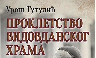"Predstavljanje knjige ""Prokletstvo Vidovdanskog hrama"""