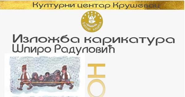 spiro_radulovic_plakat