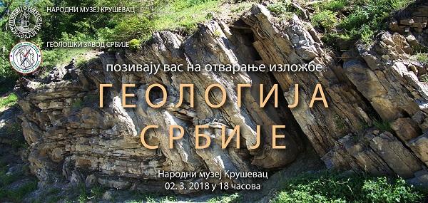 """Izložba """"Geologija Srbije"""" u Narodnom muzeju Kruševac"""