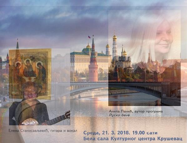 """""""Rusko veče"""" povodom Svetskog dana poezije"""