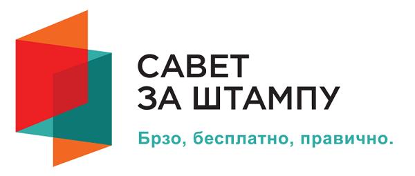 """SAVET ZA ŠTAMPU: Skandalozne naslovne strane """"Informera"""" i """"Srpskog telegrafa"""""""