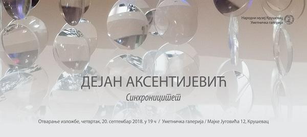 Izložba radova Dejana Aksentijevića