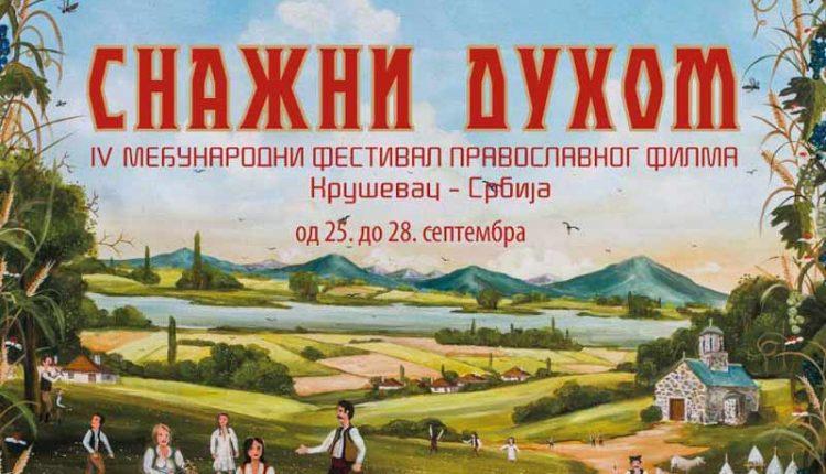 Danas počinje međunarodni festival pravoslavnog filma