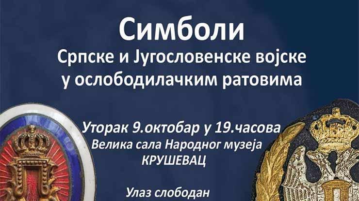 """Izložba """"Simboli srpske i jugoslovenske vojske u oslobodilačkim ratovima"""""""