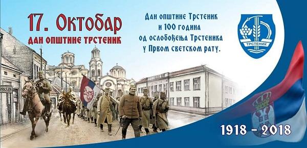 Dan opštine Trstenik