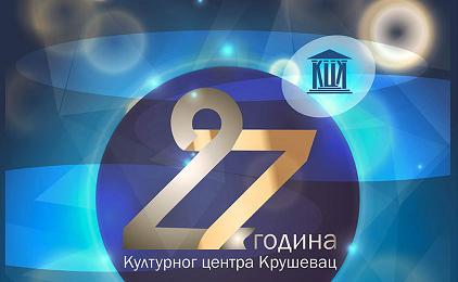 ROĐENDAN KULTURNOG CENTRA: Koncert Vasil Hadžimanov Benda