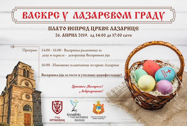 """VASKRS U LAZARICI"": Dekoracija Vaskršnjih jaja"