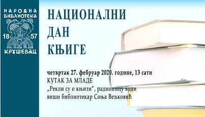 NARODNA BIBLIOTEKA: Nacionalni Dan knjige