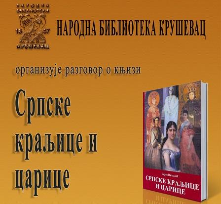 """NARODNA BIBLIOTEKA: Razgovori o knjizi """"Srpske kraljice i carice"""""""