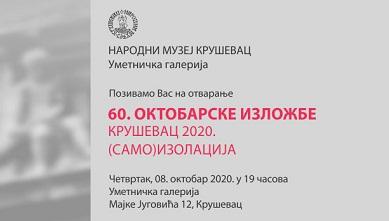 "60. OKTOBARSKA IZLOŽBA KRUŠEVAC 2020: ""(Samo)izolacija"""
