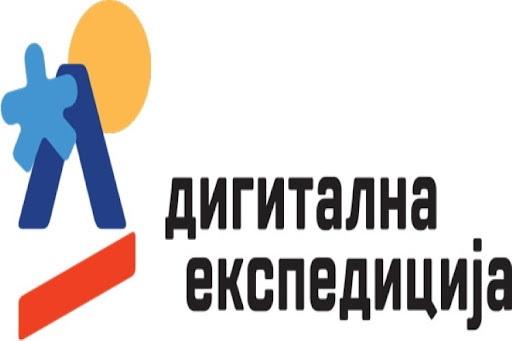 "U SUBOTU U KRUŠEVCU: Karavan ""Digitalna ekspedicija"""